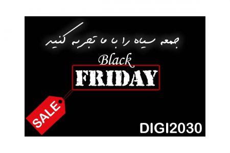 جمعه سیاه (Black Fridy)|مجله اینترنتی Digi2030