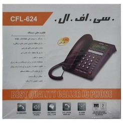 تلفن رومیزی C.F.L-624