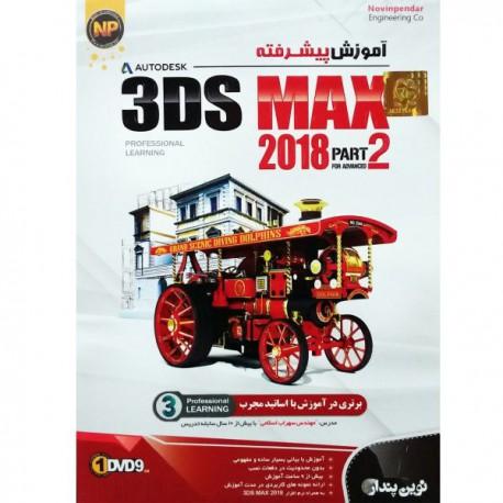 نرم افزار آموزش پیشرفته 3Ds MAX 2018 پارت 2 نشر نو