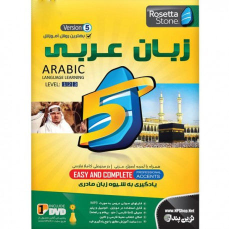 نرم افزار آموزش زبان عربی رزتا استون نسخه 5 نشر نو