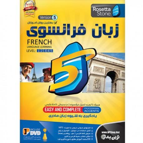 نرم افزار آموزش زبان فرانسوی رزتا استون نسخه 5 نشر